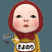 สติ๊กเกอร์ไลน์ Red Towel#1 [Kiyonori] Name Sticker
