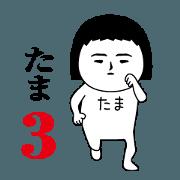 สติ๊กเกอร์ไลน์ Tama is moving3.Name sticker.