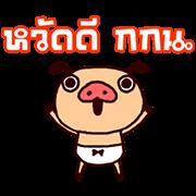 สติ๊กเกอร์ไลน์ PANPAKA PANTS 4: Mr. Dance Pants พูดได้