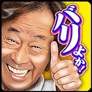 สติ๊กเกอร์ไลน์ สติกเกอร์ Tetsuya Takeda