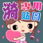 สติ๊กเกอร์ไลน์ Beauty in sweet love ( name 221 )