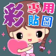 สติ๊กเกอร์ไลน์ Beauty in sweet love ( name 225 )