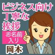 สติ๊กเกอร์ไลน์ [Okamoto]Greetings used for business
