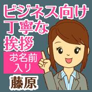 สติ๊กเกอร์ไลน์ [Fujiwara]Greetings used for business