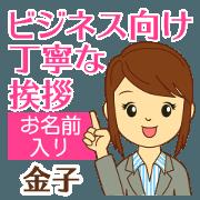 สติ๊กเกอร์ไลน์ [Kaneko]Greetings used for business