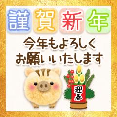 年末年始に使える★瓜坊スタンプ★お正月