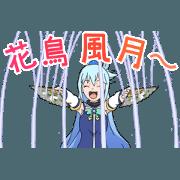 สติ๊กเกอร์ไลน์ Moving KONOSUBA Stickers