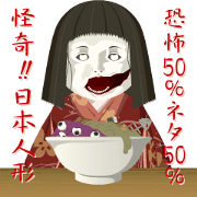 สติ๊กเกอร์ไลน์ Weird japanese doll sticker