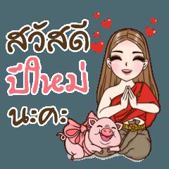 ยูริชุดไทย3 (ส่งความสุขทุกเทศกาล)