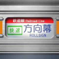 通勤電車の方向幕(オレンジ)