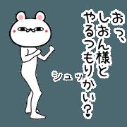 สติ๊กเกอร์ไลน์ Shion Name funny movie