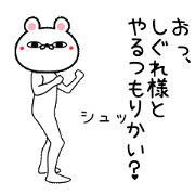 สติ๊กเกอร์ไลน์ Shigure Name funny movie