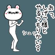 สติ๊กเกอร์ไลน์ Shigeko Name funny movie