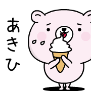 สติ๊กเกอร์ไลน์ Akihi responds fluently2