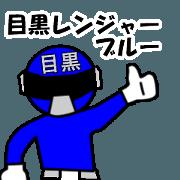 สติ๊กเกอร์ไลน์ bluemeguro1127
