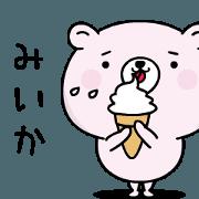 สติ๊กเกอร์ไลน์ Miika responds fluently2