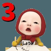 สติ๊กเกอร์ไลน์ Red Towel#3 [Shouma] Name Sticker