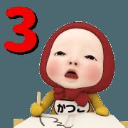 สติ๊กเกอร์ไลน์ Red Towel#3 [Katsuko] Name Sticker