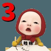 สติ๊กเกอร์ไลน์ Red Towel#3 [Mutsuho] Name Sticker