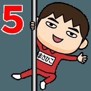สติ๊กเกอร์ไลน์ Masahiko wears training suit 5
