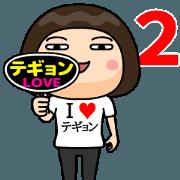 สติ๊กเกอร์ไลน์ Print of I Love Tegyon 2
