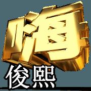 สติ๊กเกอร์ไลน์ Moves!Gold[jun xi]