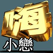 สติ๊กเกอร์ไลน์ Moves!Gold[xiao lian]