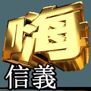 สติ๊กเกอร์ไลน์ Moves!Gold[xin yi]