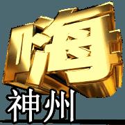 สติ๊กเกอร์ไลน์ Moves!Gold[shen zhou]
