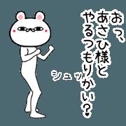 สติ๊กเกอร์ไลน์ Asahi Name funny movie