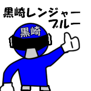 สติ๊กเกอร์ไลน์ bluekurosaki1204