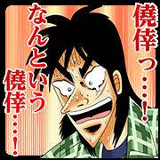 สติ๊กเกอร์ไลน์ คำแสบแซ่บจาก Kaiji