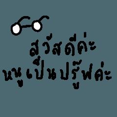 สติ๊กเกอร์ไลน์ Text Thai 2