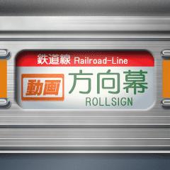 通勤電車の方向幕(オレンジ)2