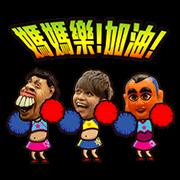 สติ๊กเกอร์ไลน์ Tsai A-Ga's Old School Style