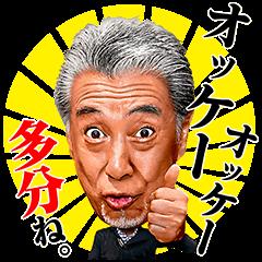 高田純次のしゃべる!テキトースタンプ | StampDB - LINEスタンプランキング
