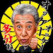 สติ๊กเกอร์ไลน์ สติกเกอร์ Junji Takada พูดได้ มึนได้