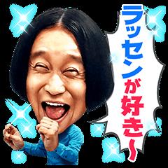 歌う!永野の○○が好っき〜スタンプ | StampDB - LINEスタンプランキング