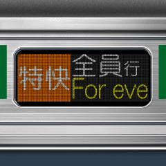 通勤電車の方向幕(グリーン)2