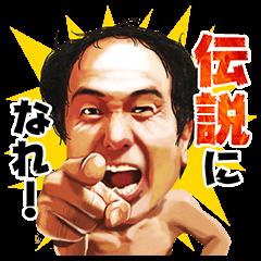 江頭2:50 がっっぺ応援! | StampDB - LINEスタンプランキング