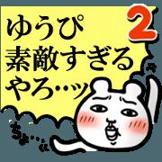 สติ๊กเกอร์ไลน์ Yuupi Love2