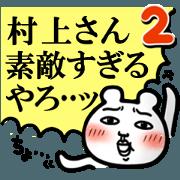 สติ๊กเกอร์ไลน์ Murakamisan Love2