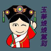 สติ๊กเกอร์ไลน์ Queen Yuhua (012)