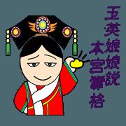 สติ๊กเกอร์ไลน์ Yuying Queen (015)