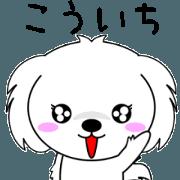 สติ๊กเกอร์ไลน์ Kouichi only Cute Animation Sticker