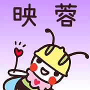 สติ๊กเกอร์ไลน์ Happy Beebuu* InRong only