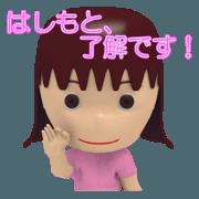 สติ๊กเกอร์ไลน์ Hashimoto Woman Sticker 3D