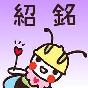 สติ๊กเกอร์ไลน์ Happy Beebuu* SauMin only