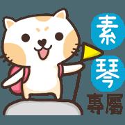 สติ๊กเกอร์ไลน์ Name sticker_SU QIN_3