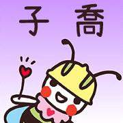 สติ๊กเกอร์ไลน์ Happy Beebuu* JeChao only